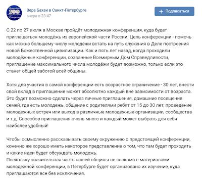 Текст приглашения на изучение материалов конференции в Санкт-Петербурге