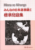 Minna no Nihongo II - Hyoujun Mondaishuu | みんなの日本語 初級 II 標準問題集