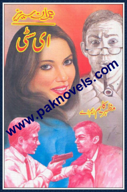 E City Imran Series by Mazhar Kaleem MA
