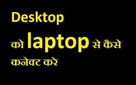 https://www.wikigyani.in/2019/02/desktop-ko-laptop-se-kaise-connect-kare.html