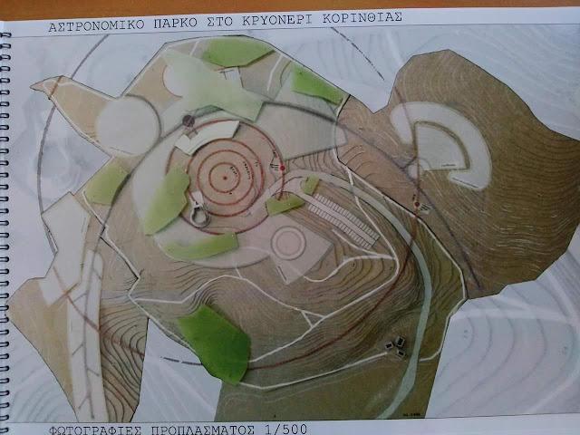 Αστρονομικό πάρκο στο Κρυονέρι Κορινθίας ανακοίνωσε ο Πέτρος Τατούλης