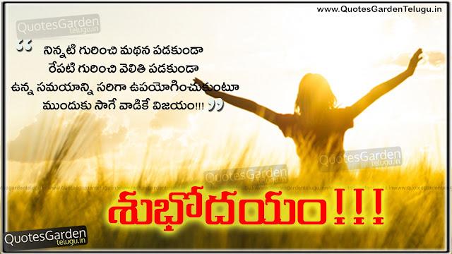 Inspirational Good morning Telugu quotes messages
