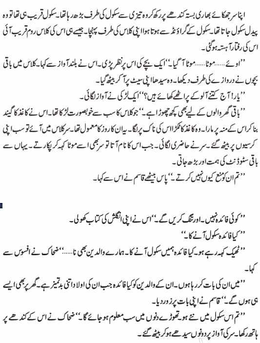 Tayyaba Younus Urdu Novel