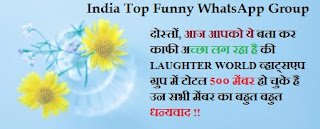 India Top Funny WhatsApp Group