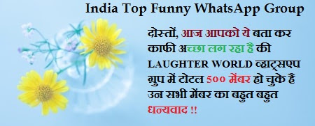 India Top Funny WhatsApp Group- jOIN nOW fOR fREE