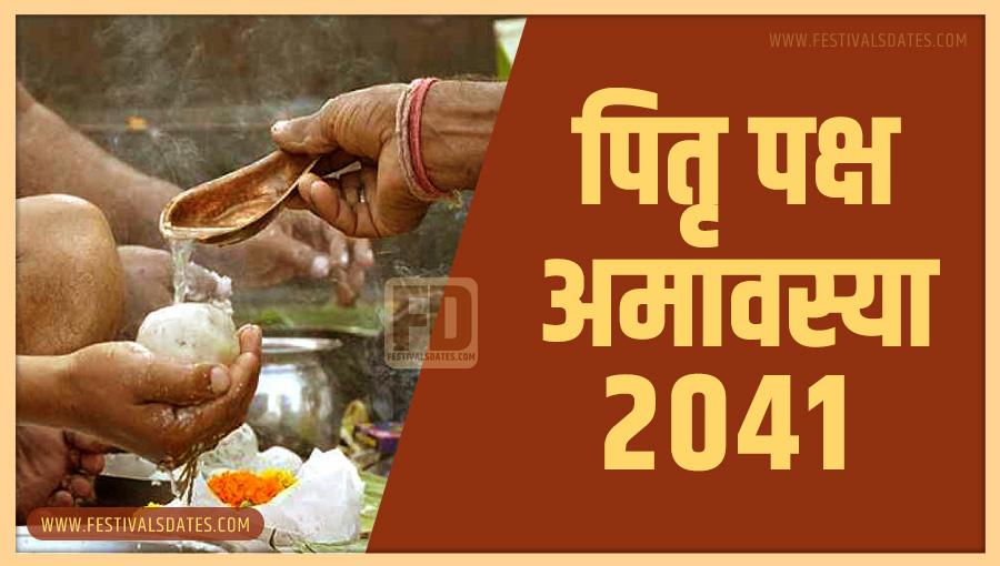 2041 पितृ पक्ष अमावस्या तारीख व समय भारतीय समय अनुसार