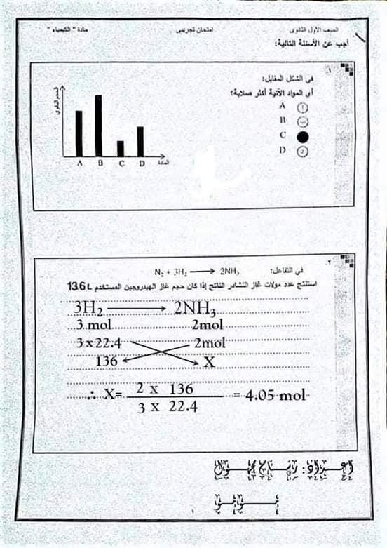 امتحان كيمياء فعلى لأولى ثانوى ترم أول 2020 نظام جديد بالاجابات %25D8%25A7%25D9%2585%25D8%25AA%25D8%25AD%25D8%25A7%25D9%2586%2B%25D8%25A7%25D9%2584%25D9%2583%25D9%258A%25D9%2585%25D9%258A%25D8%25A7%25D8%25A1%2B%25D9%2585%25D8%25AD%25D9%2584%25D9%2588%25D9%2584%2B%25285%2529
