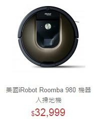 iROBOT 980 掃地機器人