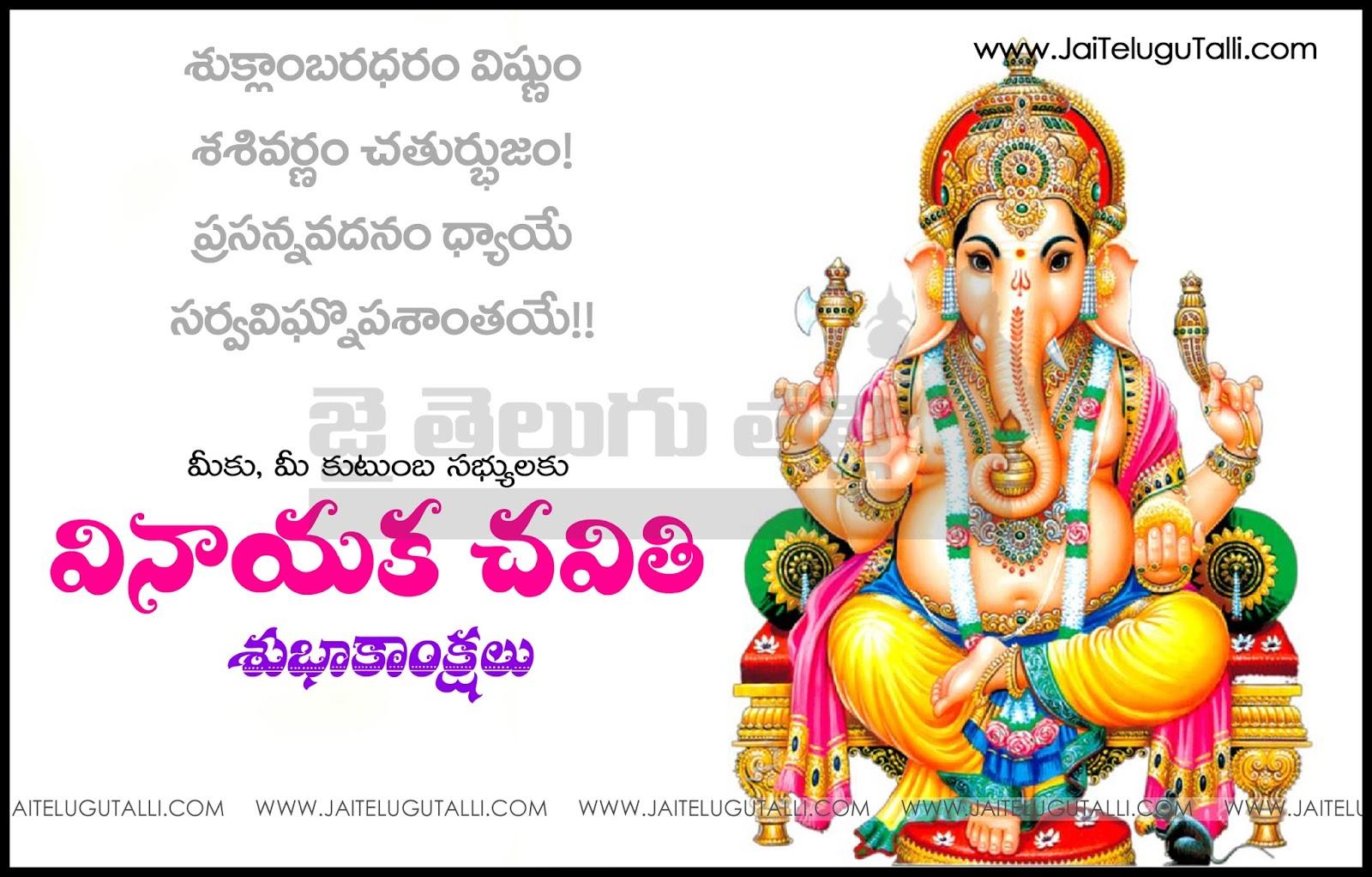 Vinayaka chavithi wishes and quotes in telugu language www here is a happy vinayaka chavithi telugu greetingshappy ganesh chaturthi 2015 quotes sms m4hsunfo Gallery