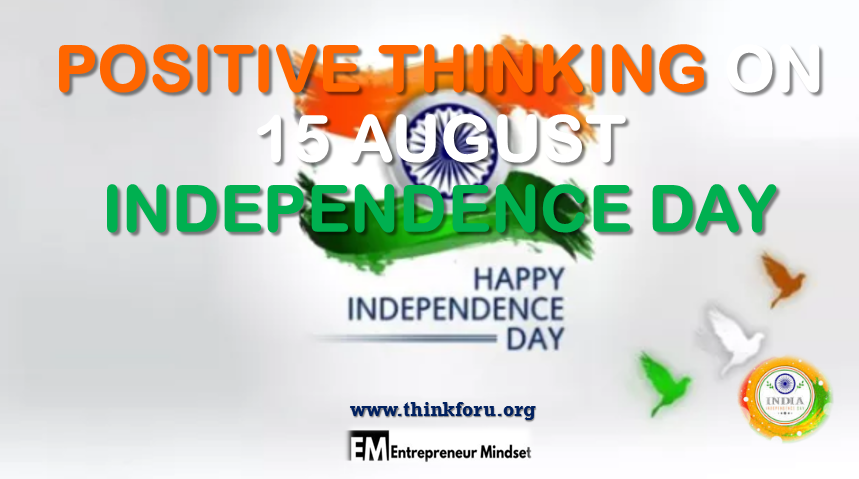 इस 15 august independence day में सकारात्मक सोच भाग  in Hindi 17 :- खुद पर पूरा भरोसा ना होना भी अच्छा है
