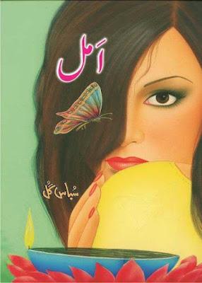 Amal novel by Subas Gul