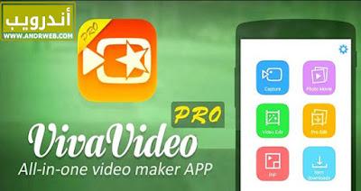 تحميل تطبيق vivavideo pro اخر اصدار للأندرويد, vivavideo pro معرب, تحميل vivavideo pro مهكر, تحميل تطبيق vivavideo pro اخر اصدار 2018, vivavideo pro apk, تحميل vivavideo pro للأندرويد مجانا, تحميل تطبيق vivavideo pro للأندرويد , تحميل تطبيق vivavideo مهكر 2018
