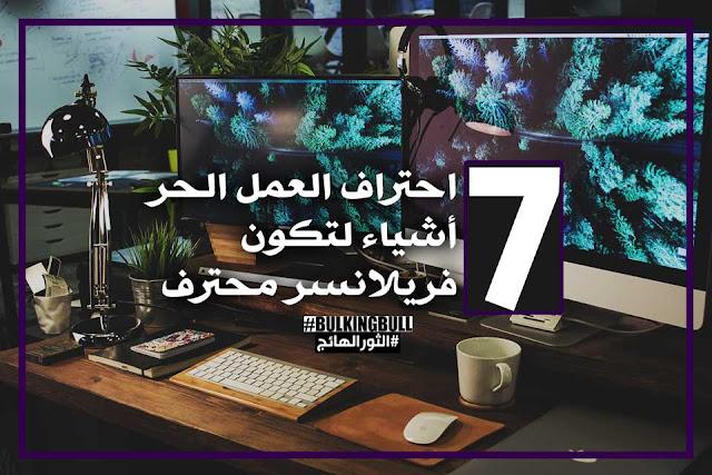احتراف العمل الحر - مستقل: 7 أشياء لتكون فريلانسر محترف (Freelancer)