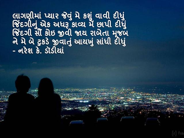 जिंदगीनुं एक अधरू काव्य में छापी दीधुं Gujarati Muktak By Naresh K. Dodia
