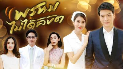 https://urameshidowns2.blogspot.com/2019/02/lakorn-prom-mai-dai-likit-2018-pt-br.html