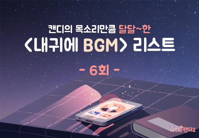 李準基《我耳邊的糖果》第6集 背景配樂 BGM
