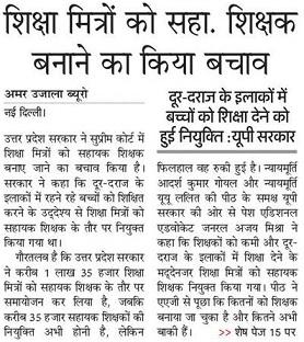 Vidyalaya Sahayak Bharti Rajasthan 2015 ea.rajshiksha ...