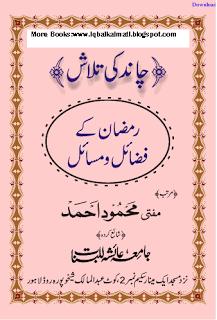 Chand Ki Talash By Mufti Mehmood Free Urdu Islamic Book PDF