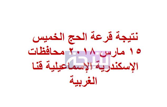 نتيجة قرعة الحج الخميس 15 مارس 2018 محافظات الإسكندرية الإسماعيلية قنا الغربية
