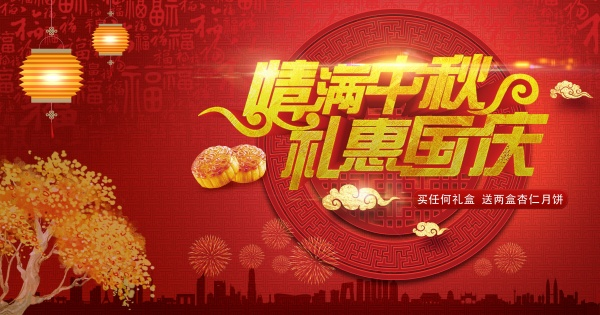 Love Mid-Autumn Festival National Day poster design free psd