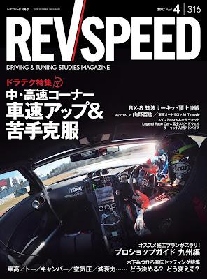 [雑誌] REV SPEED 2017-04月号 Raw Download