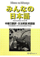 みんなの日本語中級 II 翻訳・文法解説 英語版 Translation & Grammatical Notes