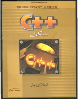 C++ Full Book In Urdu