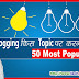 Blog shuru karane ke liye best 50 topics