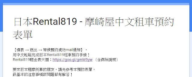 中文預約租車表單