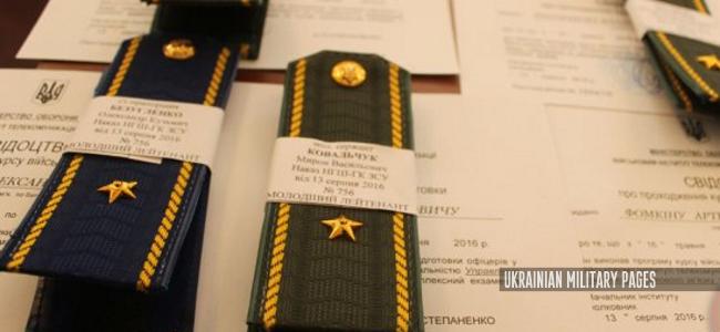 Погони молодших лейтенантів