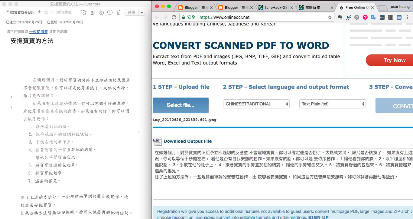 免費線上圖片轉文字工具 Free Online OCR,免裝軟體支援中文