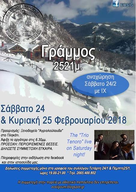 Ορειβατικός Σύλλογος Ηγουμενίτσας: Διήμερη εξόρμηση στον Γράμμο