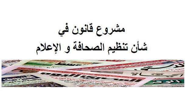 لماذا رفضت لجنة الدفاع عن استقلال الصحافة  قانون الإعلام الموحد ؟