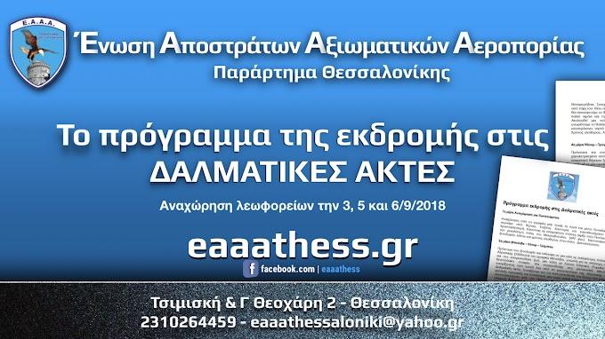 Το πρόγραμμα της εκδρομής στις ΔΑΛΜΑΤΙΚΕΣ ΑΚΤΕΣ. Αναχώρηση λεωφορείων την 3, 5 και 6/9/2018