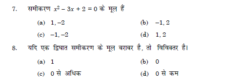 quadratic equation   in hindi,maths in hindi,hindi notes of maths for competition,mcq in hindi,hindi medium notes,
