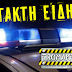 ΕΚΤΑΚΤΟ: Αυτοκίνητο έπεσε σε στάση λεωφορείων στη Μεταμόρφωση - Τρεις τραυματίες