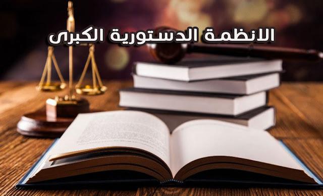 محاضرات الفصل الثالث : الأنظمة الدستورية المقارنة S3