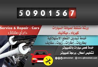 فني ميكانيك سيارات الكويت