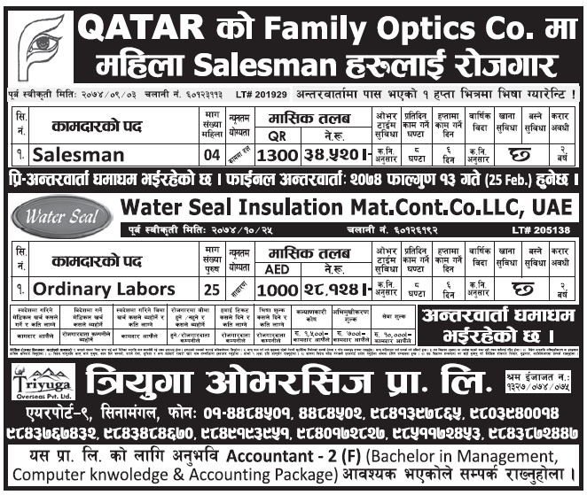 Jobs in Qatar for Nepali, Salary Rs 34,520