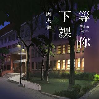 Jay Chou 周杰倫 - Waiting For You 等你下課 Lyrics 歌詞 with English Translation