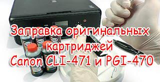 Заправка оригинальных картриджей Canon CLI-471 и PGI-470