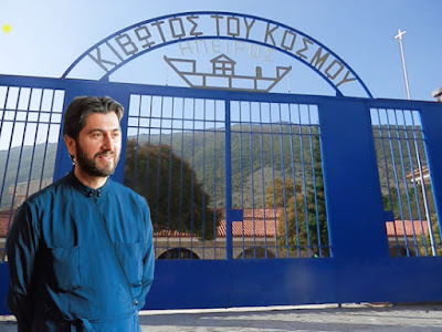 Ηγουμενίτσα: Συγκέντρωση Αγαθών για την «Κιβωτό του Κόσμου» στην Πωγωνιανή Ιωαννίνων