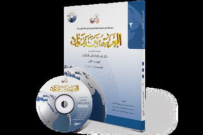 al-arabiyah baina yadaik jilid 3-1