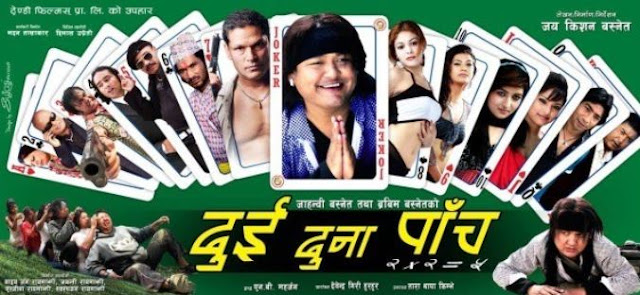 Nepali Movie - Dui Duna Panch Full Movie HD