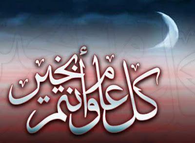 السعودية,عيد الأضحى المبارك,هلال شهر ذي الحجة,