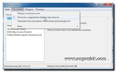 Error Lookup 2.3 - Получение буфера обмена при запуске