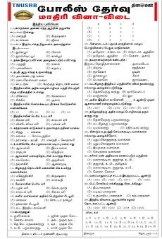 TN Police Geography Model Papers Tamil, Dinamalar Jan 18, 2018, Download PDF