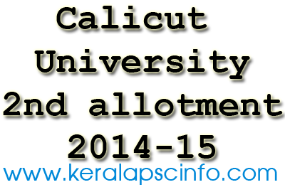 CU Second allotment, CALICUT UNIVERSITY SECOND (2nd) ALLOTMENT 2014, www.cuonline.ac.in,