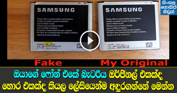 How to Identify if a Samsung Battery is Fake or Original