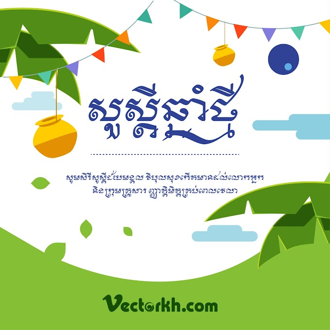khmer new year 2020 vector poster khmer new year free vector 02